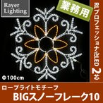 屋外 イルミネーションライト雪の結晶)BIG スノーフレーク10 ホワイト×シャンパン色(RL87)