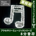 (屋外 イルミネーションライト 音楽 音符)アクセサリー 8分音符(RL124)