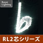 (屋外 イルミネーションライト 音楽 音符)アクセサリー フラット(RL123)