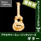 (屋外 イルミネーションライト 音楽 楽器)アクセサリー ギター(RL123)