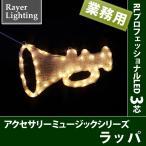 (屋外 イルミネーションライト 音楽 楽器)アクセサリー ラッパ(RL123)