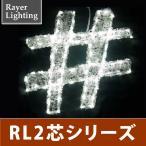 (屋外 イルミネーションライト 音楽 音符)アクセサリー シャープ(RL123)