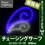 (屋外 イルミネーションライト壁面装飾)チェーシングサーフ(RL88)