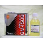 GM-1508-350 表面コーティング用エポキシ樹脂