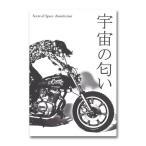 本 浅井健一 / 宇宙の匂い