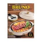 雑誌 BRUNO ホットプレートBOOK