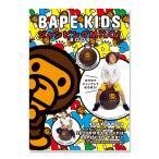 雑誌 e-MOOK BAPE KIDS 2020 A/W COLLECTION K