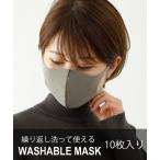 ボディケア 【10枚セット】ウォッシャブルマスク/洗えるマスク