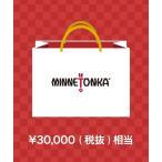 福袋 【福袋】MINNETONKA/ミネトンカ(WOMEN)