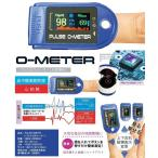 家電 パルスオキシメーター 血中酸素濃度計