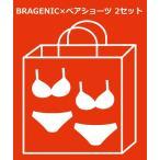 下着女性 上下セット ブラ&ショーツ 2セット(BRAGENIC)