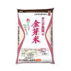 【訳あり あすつく対応】 無洗米 タニタ食堂の金芽米 4.5kg 平成28年産