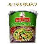 【メープロイ】グリーンカレーペースト400g
