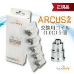 電子タバコ Vapeonly Arcus2 (アーカス2)専用コイル (1.0Ω) 5個セット
