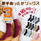 靴下 レディース メンズ ソックス 暖かい 厚手 おしゃれ おすすめ 冬 厚手あったかソックス選り取り3足セット 【まとめ買い 送料無料】