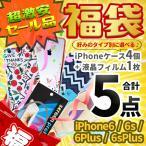 お得な5点セット 福袋 iphone6 ケース 手帳型 アイフォン iphone6s plus スマホケース カバー 激安 送料無料 大特価セール