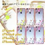 iphone6 ケース アイフォン iphone6s plus スマホケース カバー 激安 送料無料 K049★おまけ付き