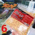 乾燥エビ 熱帯魚餌 肉食 アロワナ かめ カンシャ 天然手長エビ 塩分無し 栄養豊富 熱帯魚 ビタミン ミネラル 餌 エサ おやつ 富城物産 カンシャ120g 6袋