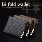 二つ折り財布 メンズ  折り畳み財布 牛革 PU加工 黒 ブラック ブラウン コンパクト ブランド おしゃれ 折りたたみ財布