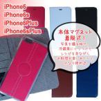 iphone6 ケース 手帳型 アイフォン iphone6s plus スマホケース カバー 激安 送料無料 P106★おまけ付き