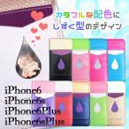 iphone6 ケース 手帳型 アイフォン iphone6s plus スマホケース カバー 激安 送料無料 格安セール品 P110★おまけ付き