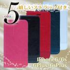 Yahoo!WAJO CLUB 瑞城店iphone6 ケース 手帳型 アイフォン iphone6s plus スマホケース カバー 激安 送料無料 格安セール品 P118★おまけ付き
