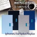 iphone6 ケース 手帳型 アイフォン iphone6s plus スマホケース カバー 激安 送料無料 P125★おまけ付き