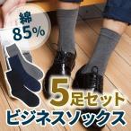 靴下 メンズ ソックス シンプル 高品質 スーツ おすすめ 仕事用 学生 ビジネスソックス5足セット [まとめ買い] SB202