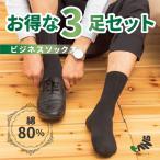 靴下 メンズ ソックス シンプル 仕事 スーツ おすすめ ライン入りビジネスソックス3足セット [まとめ買い] SB203