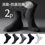 ショッピング靴下 メンズ 靴下 メンズ ソックス シンプル 仕事 スーツ おすすめ 銀イオン 消臭 防臭 抗菌防臭 臭わないビジネスソックス2足セット sb204