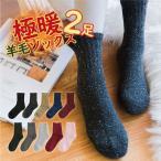 靴下 レディース メンズ ソックス 冷え症 暖かい 厚手 冬用 おしゃれ 綿 羊毛 ウール あったかソックス2足セット SM001