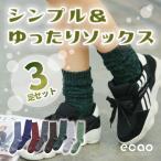 Regular Socks - 靴下 暖かい レディース あったか メンズ ソックス 厚手 おしゃれ ニット シンプルソックス3足セット [まとめ買い] SM003