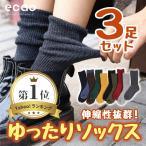 靴下 レディース メンズ ソックス やや厚手 おしゃれ 選べる 良く伸びる ゆったりソックス3足セット [まとめ買い] SM005