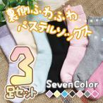 Regular Socks - 靴下 レディース メンズ 秋 冬 ソックス 暖かい 厚手 おしゃれ おすすめ 裏側ふわふわパステルソックス3足セット [まとめ買い] SM010