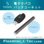【プルームテック(Ploom TECH) シーテック(C-Tec) 互換バッテリー】電子タバコ カートリッジ 水蒸気たばこ 充電式 禁煙 充電 Soleadoバッテリーキット