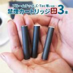 電子タバコ プルームテック カートリッジ シーテック C-Tec 互換 ニコチンゼロ メンソール 自由選択 禁煙カートリッジ 自由に選べる3個セット