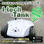 父の日 プレゼント Wi-Fi通信操作 ラジコンカー トイラジ I-tech-Tank 走るアクションカメラ 撮影