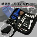 Tools, Equipment Maintenance - 腕時計修理工具13点セット ハンマー付き ベルト調節 バンド調節 裏蓋外し 時計工具 専用ケース入り 取扱説明書付き