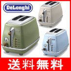 デロンギ ポップアップトースター Delonghi アイコナ CTOV2003J-GR CTOV2003J-BG CTOV2003J-AZ