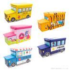 おもちゃ箱や収納ケース トイボックスなどに スクールバス型の座れるストレージボックス