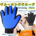 ペット グルーミング グルーミンググローブ グルーミング手袋 ペットブラシ ペット用ブラシ 片手用