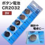 CR2032 3V リチウムコイン ボタン電池5個入×2シート(合計10個) 【お得】【代引き不可】