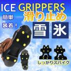 アイススパイク ICE GRIPPERS 靴の滑り止め 6ピンタイプ BL-17 (Mサイズ/Lサイズ ) かんじき 簡易アイゼン【代引き不可】