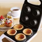 ケーキカップメーカー カップケーキメーカー ホットプレート クッキング お菓子作り 収納しやすいコンパクト型【平日15時まであすつく】
