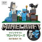 ショッピングブロック マインクラフト ブロックシリーズ 3in1&4in1 fit 大人気ゲーム ブロック 3パターン ミニフィギュア 全4種 MINECRAFT 対象年齢6歳以上