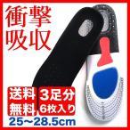 其它 - インソール 衝撃吸収 靴用中敷き ランニングに最適!クッション シューズ ブーツ スニーカー用