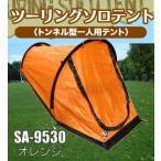 ソロテント アウトドア テント ツーリングソロテント HITOGATA オレンジ ブラック【平日15時まであすつく】