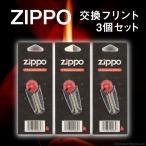 ZIPPO (ジッポー) オイルライター用 フリント 着火石 6石入り×3個セット 18石