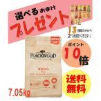 ブラックウッド 3000 ドッグフード 7.05kg+【おいしい納豆菌ふりかけ80gを1袋プレゼント中☆】【単品購入送料無料】