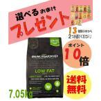 ブラックウッド LOWFAT チキン ドッグフード 7.05kg+【おいしい納豆菌ふりかけ80gを1袋プレゼント中☆】
